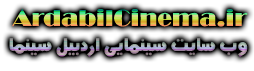 اردبیل سینما - سینمای اردبیل
