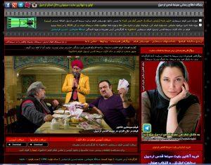 معرفی وبسایت سینما قدس اردبیل