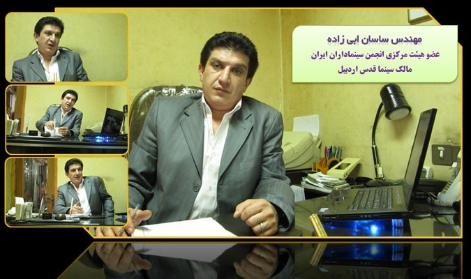 مهندس ساسان ابی زاده مالک سینما قدس اردبیل در گفتگو با روزنامه سینمایی بانی فیلم: