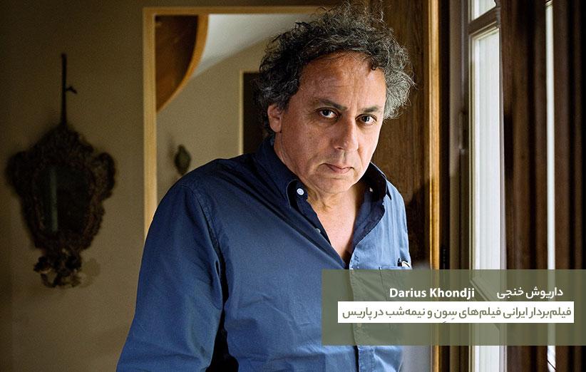 داریوش خنجی؛ فیلمبردار ایرانی محبوب وودی آلن