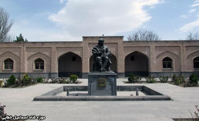 معرفی موزه شاه اسماعیل خطایی
