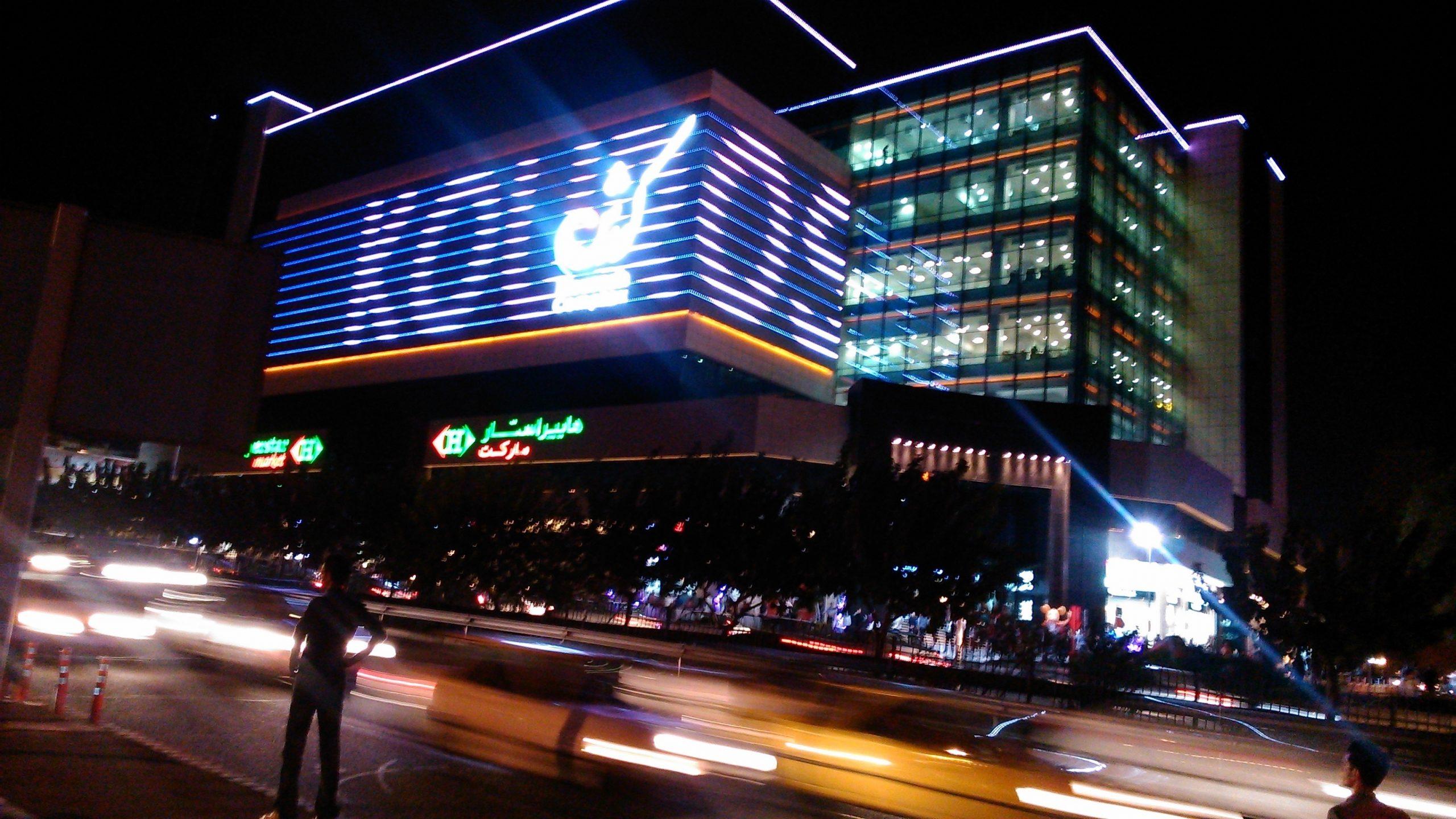 نمای شبانه از سینما کوروش تهران