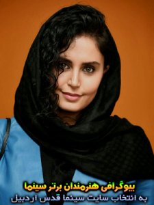 بیوگرافی هنرمندان برتر سینما
