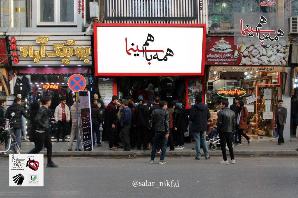 سینما قدس اردبیل - کمپین همه باهم سینما
