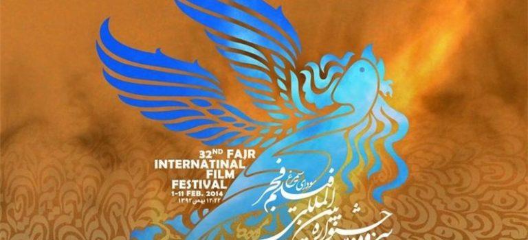 فروش اینترنتی بلیت اولین دوره جشنواره استانی فیلم فجر موفق نبود
