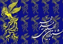 گزارش ایسنا از اولین جشنواره فیلم فجر استانی در اردبیل