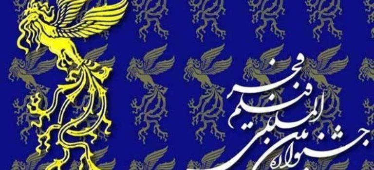 برنامه کامل اولین دوره جشنواره استانی فیلم فجر اردبیل