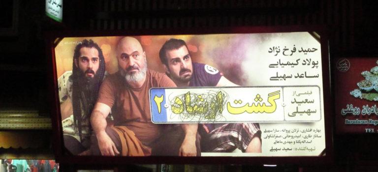 نمایش فیلمهای سی و ششمین جشنواره فجر در استانها