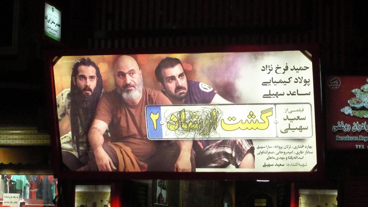 سردرب جدید - سینما قدس اردبیل