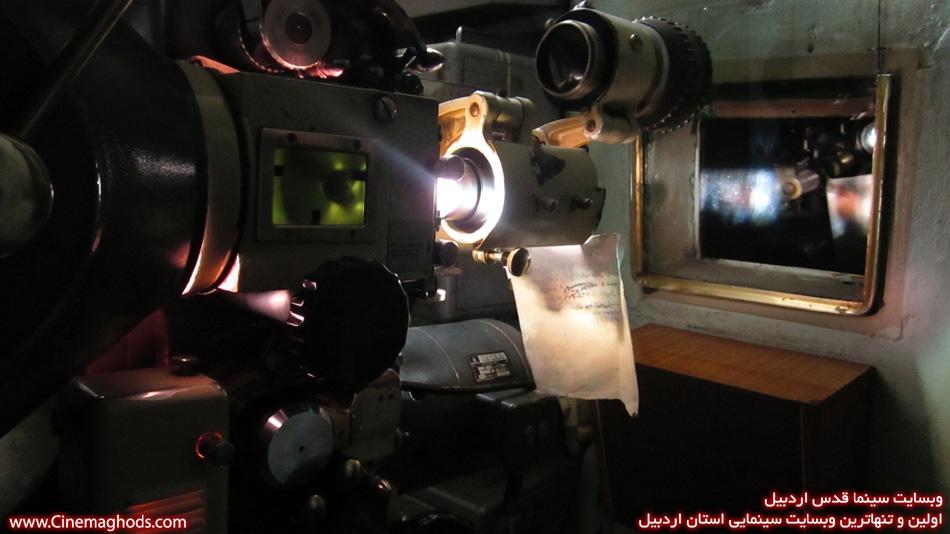 سینما قدس اردبیل - دستگاه آپارات فیلم 35 میلیمتری