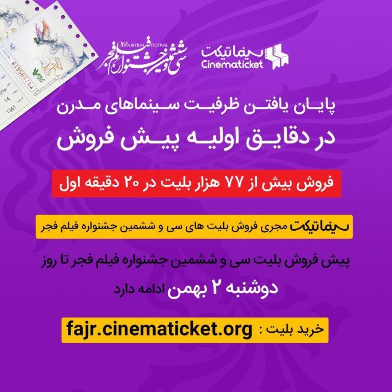 نخستین گزارش از فروش سریع بلیتهای جشنواره فیلم فجر