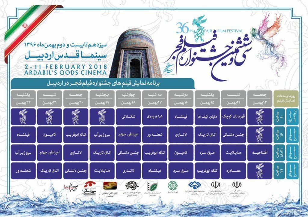 برنامه نمایش فیلمهای جشنواره فیلم فجر استان اردبیل
