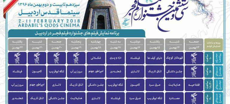 تغییر در جدول نمایش فیلمهای جشنواره فیلم فجر