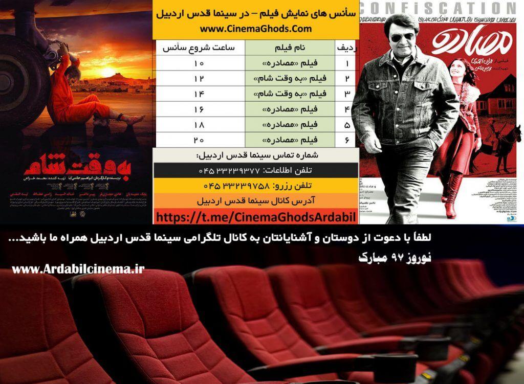 وبسایت اردبیل سینما