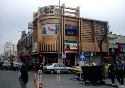 سینما ماندانا تهران