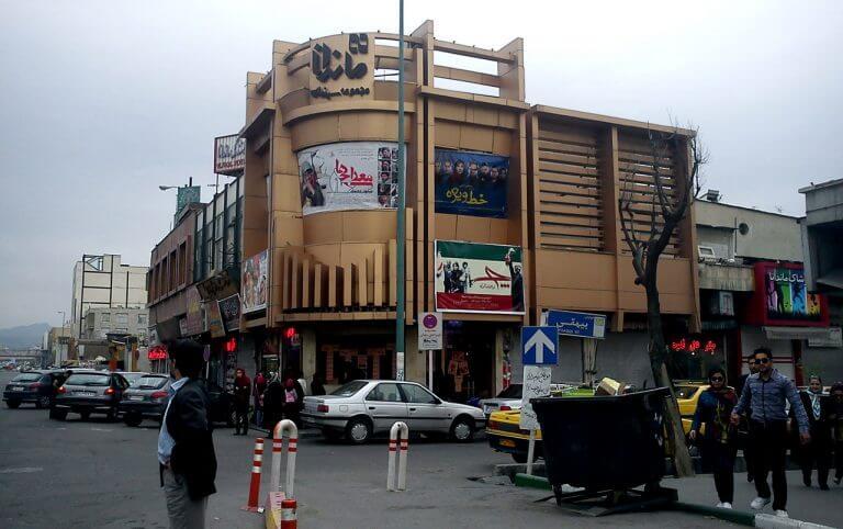 سینما ماندانا تهران پردیس خواهد شد