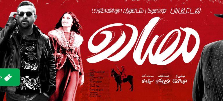 در آستانه اکران فیلم مصادره در سینما قدس اردبیل