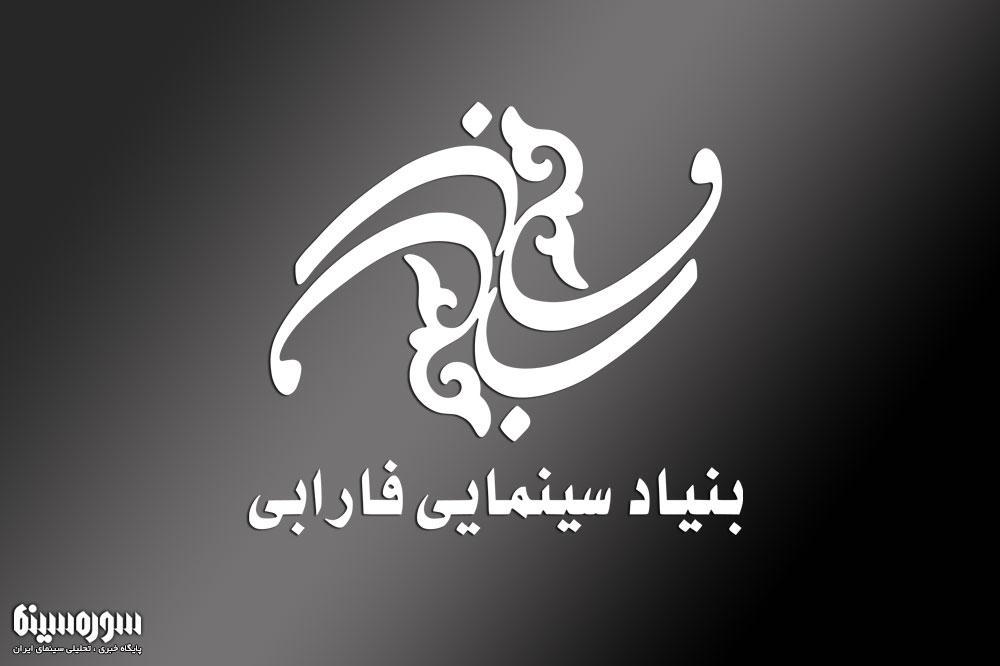 بنیاد سینمایی فارابی