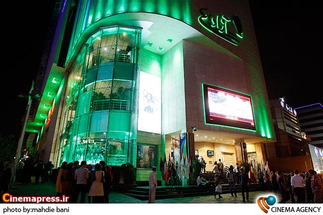سینما آزادی تهران