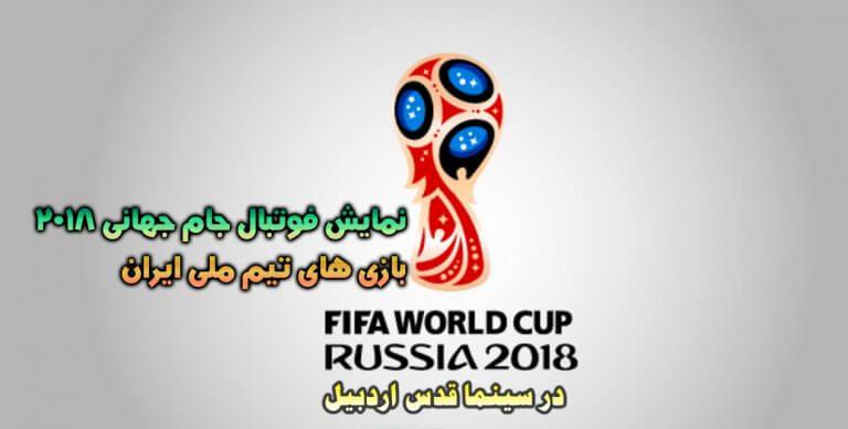پخش مسابقات تیم ملی جام جهانی در سینما قدس اردبیل