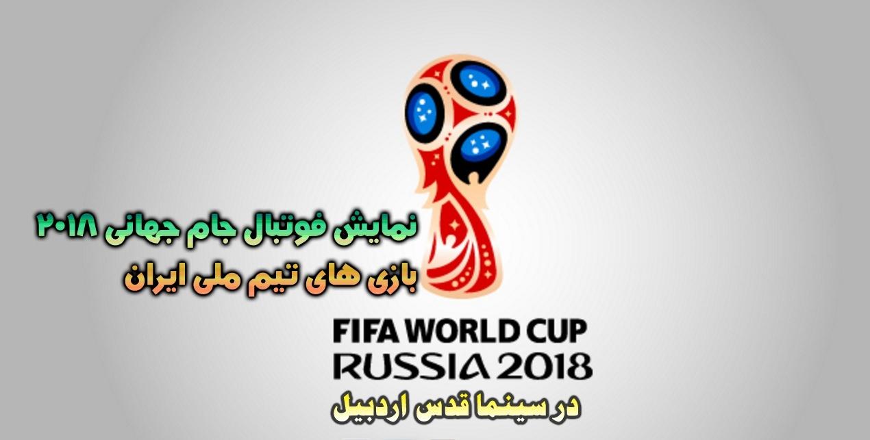 پخش مستقیم مسابقات تیم ملی ایران در جام جهانی