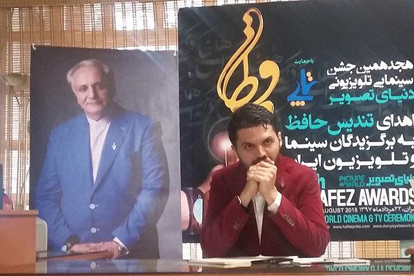 هجدهمین جشن حافظ ۲۲ مرداد برگزار می شود