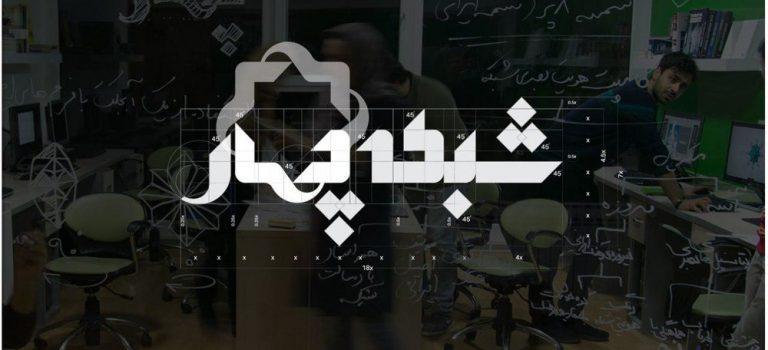 جدول پخش جشنواره فیلم های سینمایی شبکه چهار