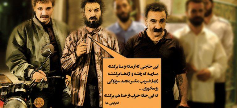 ده فیلم کمدی برتر تاریخ سینمای ایران