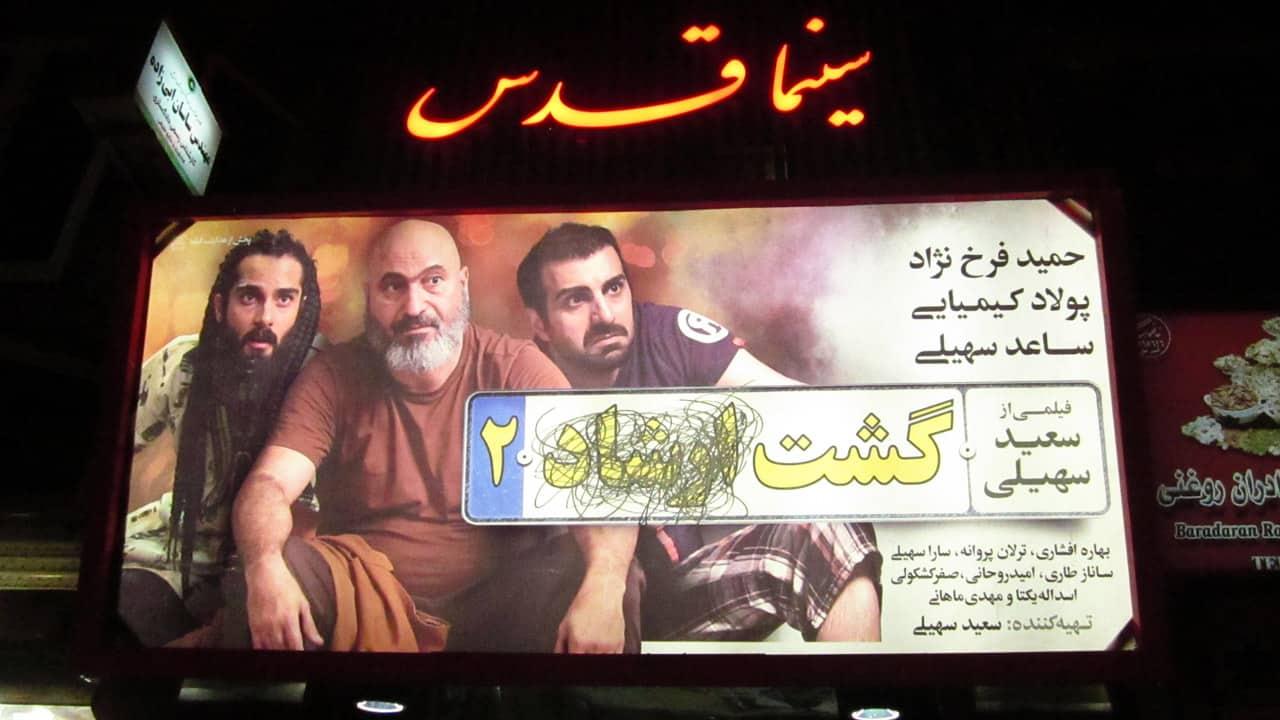 سردرب سینما قدس اردبیل