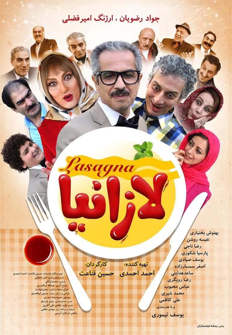 پوستر فیلم سینمایی «لازانیا» به کارگردانی حسین قناعت