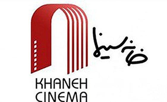 خانه سینمای ایران