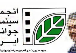 سوء مدیریت انجمن سینمای جوان اردبیل