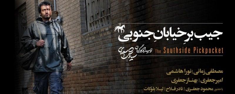نگاهی به فیلم «جیببر خیابان جنوبی» دومین ساخته سیاوش اسعدی
