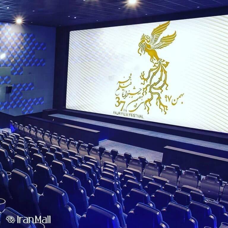 پردیس سینمایی ایران مال تهران