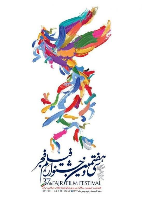 پوستر جشنواره فجر سی و هفتم