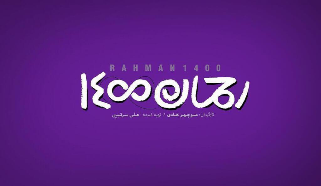فیلم سینمایی رحمان 1400 - برنامه نوروز 1398 سینماهای کشور
