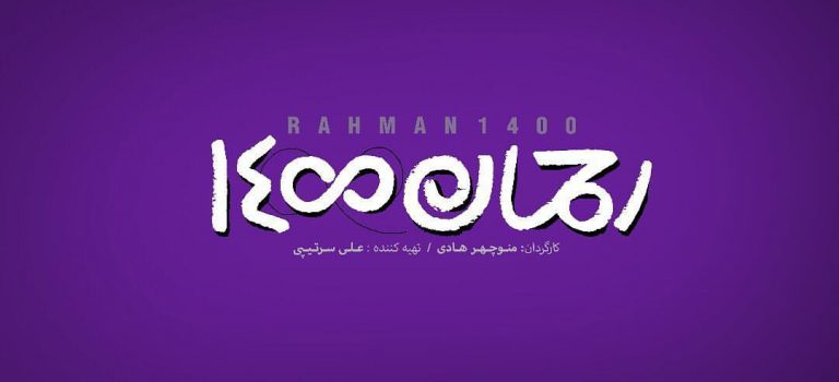 توضیح سازمان سینمایی درباره توقف اکران رحمان ۱۴۰۰