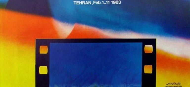 مرور اولین دوره جشنواره فیلم فجر