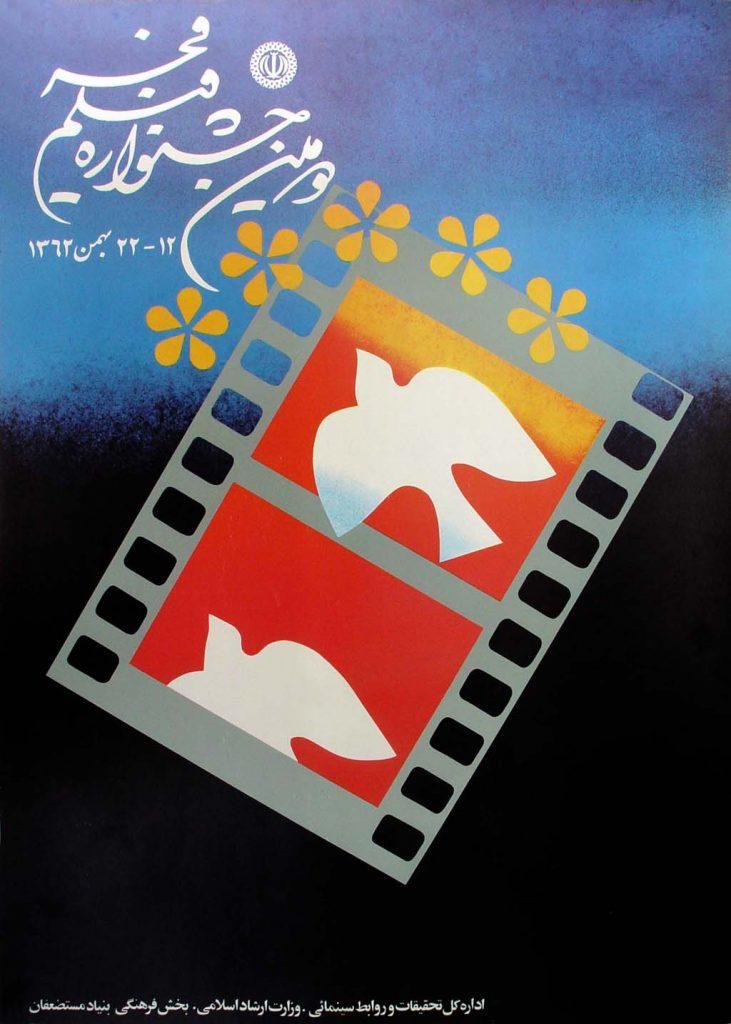 مرور دومین دوره جشنواره فیلم فجر