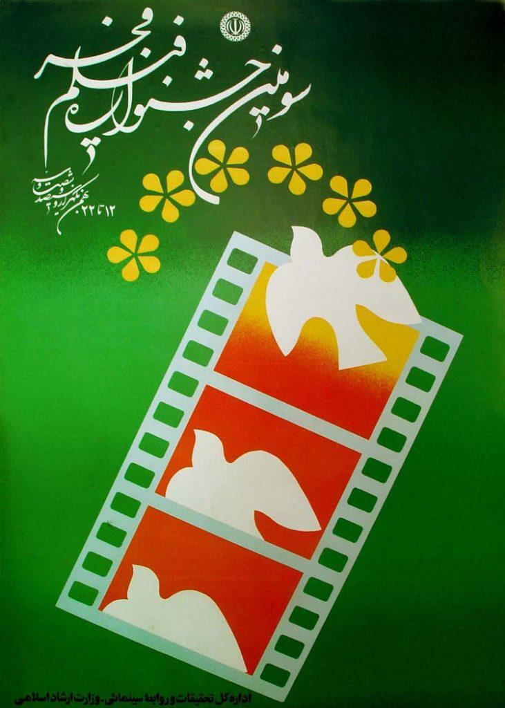 مروری برسومین دوره جشنواره فیلم فجر
