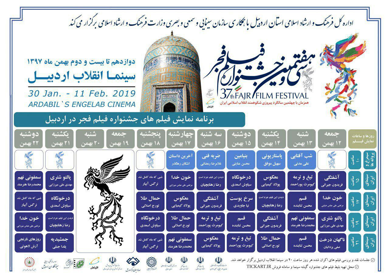 برنامه نمایش فیلمهای سی و هفتمین جشنواره فیلم فجر