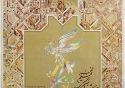 مرور دهمین دوره جشنواره فیلم فجر