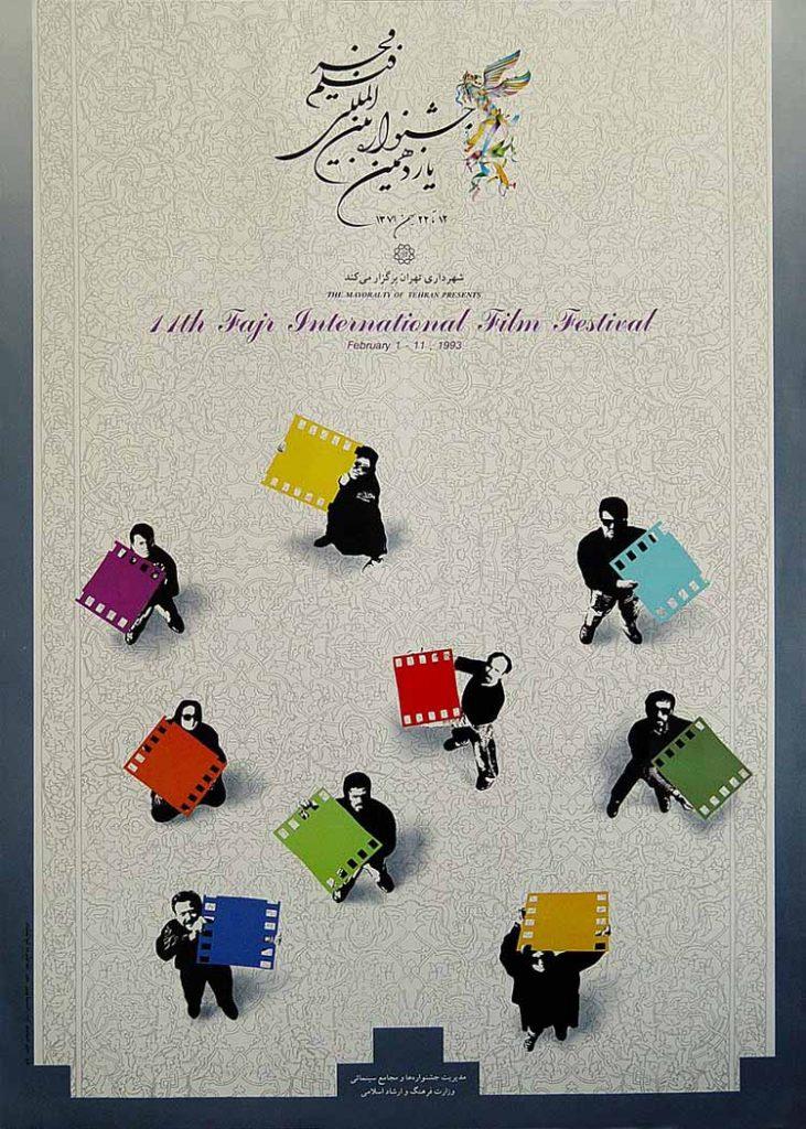 مرور یازدهمین دوره جشنواره فیلم فجر