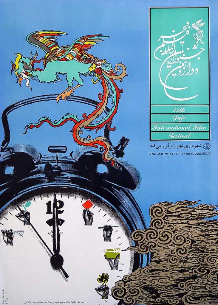 مرور دوازدهمین دوره جشنواره فیلم فجر