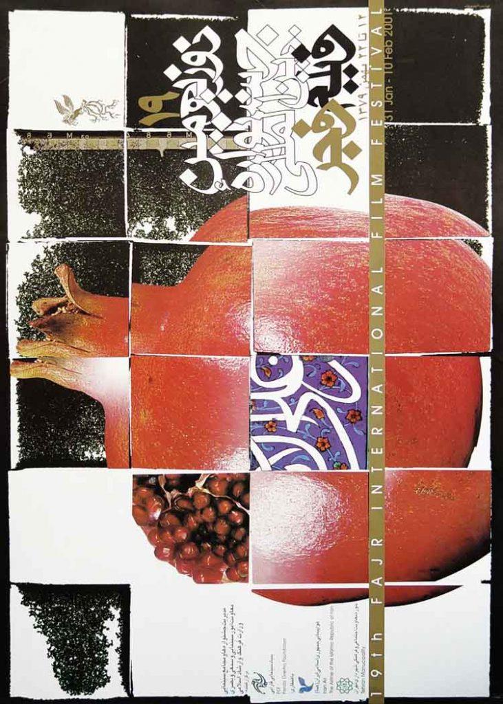 مرور نوزدهمین دوره جشنواره فیلم فجر