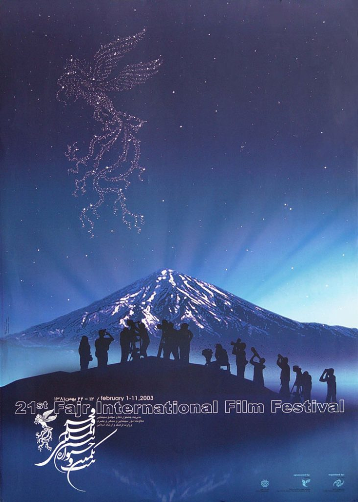مرور جشنواره فیلم فجر دوره 21