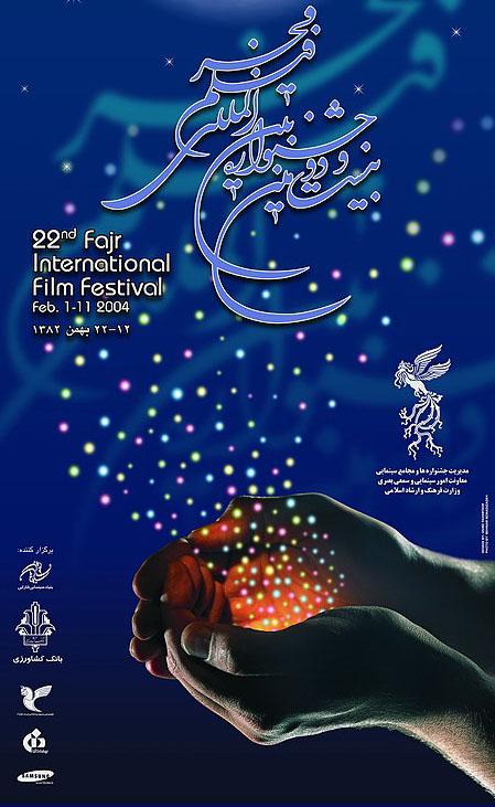 مرور جشنواره فیلم فجر دوره 22