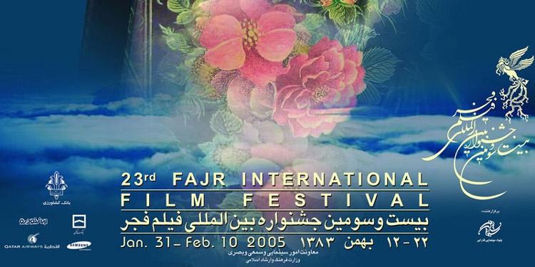 مرور جشنواره فیلم فجر دوره ۲۳