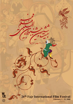 مرور جشنواره فیلم فجر دوره 26