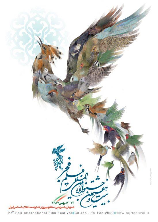 مرور جشنواره فیلم فجر دوره 27